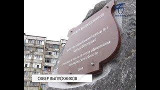 В Белгороде появился сквер австралийского клена
