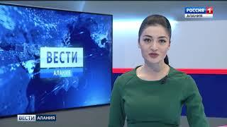ВЕСТИ-АЛАНИЯ // 27.07.2018