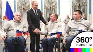 Путин вручил в Кремле награды призерам и победителям Паралимпиады
