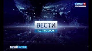 """""""Вести-Карелия"""" с Марией Сузи. Выпуск от 04.09.2018"""