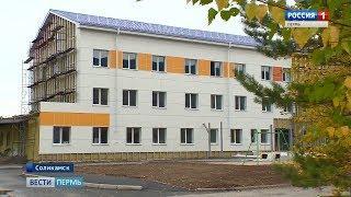 В декабре в Соликамске откроется новая поликлиника