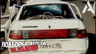 ДТП. Подборка аварий за 12.10.2018 [crash October 2018]