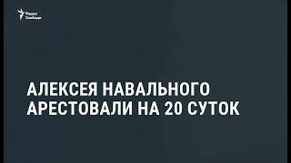 Навального снова арестовали – на 20 суток / Новости
