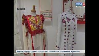 В Иркутске открылась выставка чувашской вышивки