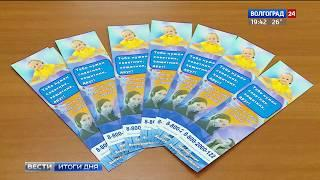 В Волгограде прошел брифинг в преддверии Международного дня детского телефона доверия
