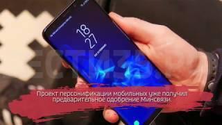 Номер мобильного предлагают приравнять к паспортным данным