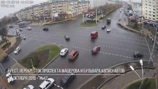 Бульвар-Машерова. ДТП. Брест. 29.10.2018
