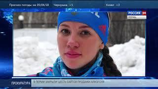 Пермь. Вести-Спорт 04.04.2018