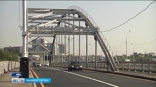 В Уфе открыли движение по старому мосту через Белую
