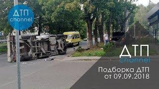 Новые Записи с АВТО Видеорегистратора. Подборка ДТП за 09.09.2018