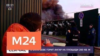 Крупный пожар в ТиНАО локализован - Москва 24