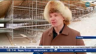 В Тюмени пройдет этап Кубка России по сноуборду