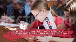Вологжане напишут «Тотальный диктант»