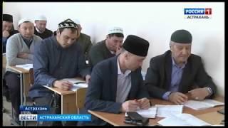 Астраханских имамов обучают противодействию радикальным течениям