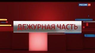 «Вести. Дежурная часть» за 27.07.2018