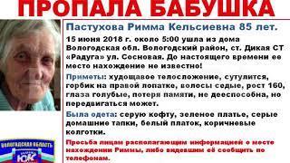 85-летняя пенсионерка пропала в Вологодской области