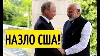 США в БЕШЕНЕСТВЕ! Индия, несмотря на ЗАПРЕТЫ американцев, готова ЗАКУПИТЬ комплексы С-400
