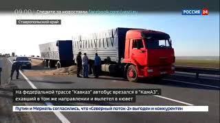 ДТП в Ставропольском крае  семеро пострадавших   в тяжелом состоянии   Россия 24