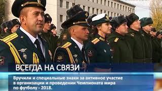 Лучшие военные связисты Самарской области получили награды в честь профессионального праздника
