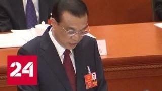 Китай на историческом рубеже: власти КНР собираются принять ряд судьбоносных решений - Россия 24