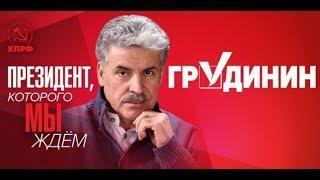 """""""Вы что творите?""""  Председатель Госдумы Володин запретил журналистам очернять Грудинина по ТВ"""