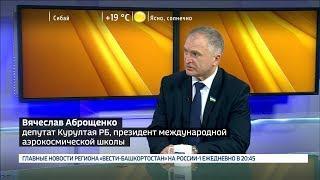 Вести. Интервью - Вячеслав Аброщенко