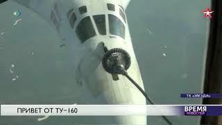 Привет от ТУ-160
