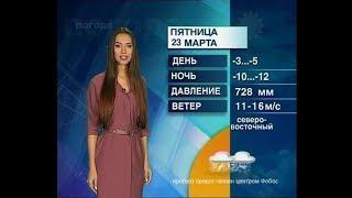 Прогноз погоды от Анны Чардымской на 24,25,26 марта