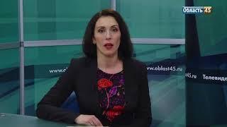 Выпуск новостей телекомпании «Область 45» за 16 февраля 2018 года