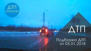 Подборка ДТП за 05.01.2018 год