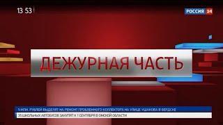 «Вести. Дежурная часть» за 20.04.2018