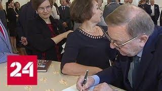 Работа без мелочей: в столице вышла книга о протоколе президента РФ - Россия 24