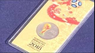 Презентация купюр, выпущенных к Чемпионату мира по футболу 2018