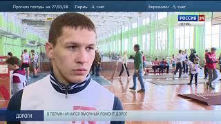 Пермь. Вести Спорт 26.03.2018