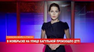 Ноябрьск. Происшествия от 08.10.2018 с Наталией Кузнецовой