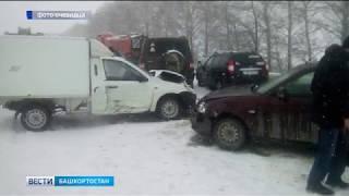 Под Уфой в ДТП с участием 13 машин пострадали 4 человека