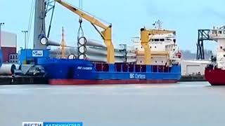 Калининградские моряки застряли без денег в Намибии