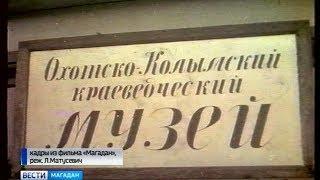 В Магадане изучат колымский быт советской эпохи