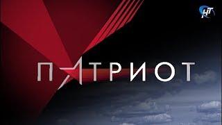 Программа «Патриот» после трехлетнего перерыва вернулась на Новгородское областное телевидение