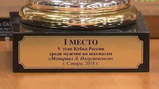 Самарский гамбит. Названы имена лучших шахматистов России