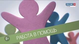 Вести-24. Работа в помощь 27.06.2018