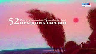 "Промо ГТРК ""Псков"" Пушкинский фестиваль 1"