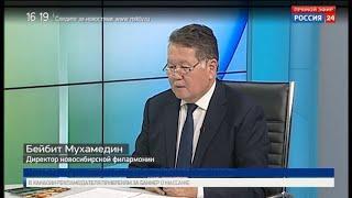 Новосибирская филармония отмечает пятилетие концертного зала имени Каца