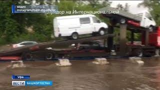 Улицы Уфы затопило из-за дождя