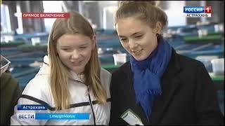 Астраханские школьники познакомились с работой КаспНИРХа