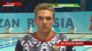 Этап Кубка мира по плаванию соберет в Казани 200 пловцов со всего мира