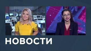 Новости от 01.11.2018 с Марианной Минскер и Лизой Каймин