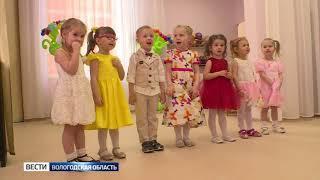 Новый детский сад открыли в Вологде