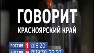 """Анонс фильма """"Говорит Красноярский край"""""""
