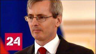 Британский посол вызван на Смоленскую площадь - Россия 24